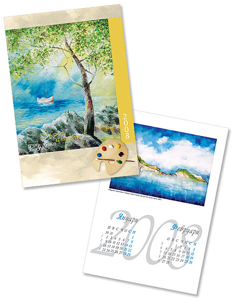 Luxury 7-sheet  wall calendars with reproductions of pictures